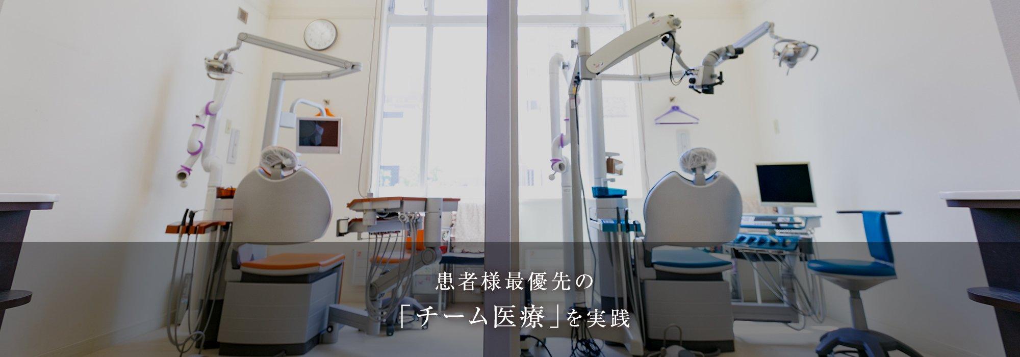 患者様最優先の 「チーム医療」を実践