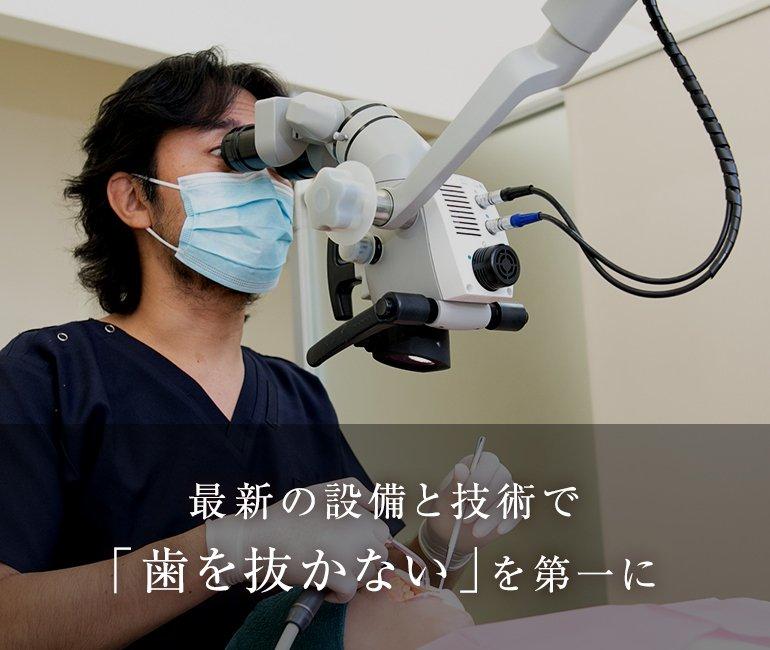 最新の設備と技術で「歯を抜かない」を第一に