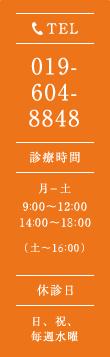 019-604-8848 診療時間 月-土9:30-12:30 14:30-19:30(水・土-17:30)休診日 毎週水曜※ 祝日のある週は水曜診療いたします。